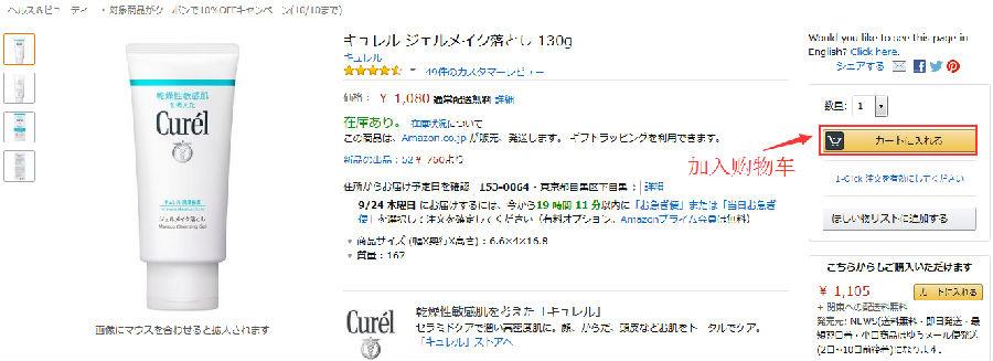 日本亚马逊优惠码使用攻略教程