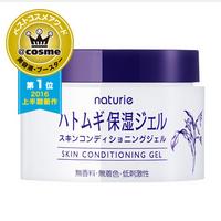 2016年新款naturie薏仁啫喱面霜 180g 好价870日元(57元)cosme2016上半年第一