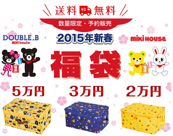 """日本""""福袋攻略""""第一彈:MiKi house 2015 新春福袋預定"""