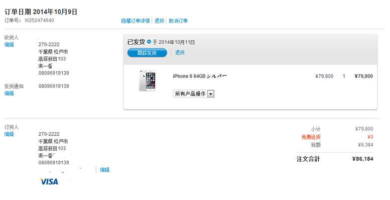 通過樂一番轉運購買日本iPhone6曬單